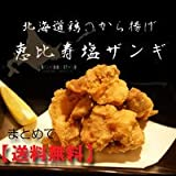 【まとめてお得】北海道の鶏のから揚げ 恵比寿塩味ザンギ 300g×3 おまけ1個付 1.2kg ランキングお取り寄せ