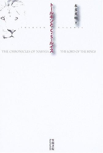 トールキンとC.S.ルイス―『指輪物語』と『ナルニア国物語』、二人の作家の物語