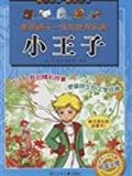 The Little Prince - impact a childs world famous(Chinese Edition)