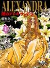 闇のアレキサンドラ (1) (KCデラックス―ポケットコミック (1235))