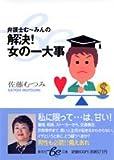 弁護士むーみんの解決!女の一大事 (集英社be文庫)