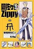 阿佐ヶ谷Zippy 9 (ガンガンファンタジーコミックス)