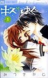 キス/はぐ 1 (1) (フラワーコミックス)
