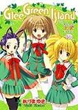 Glee Green Island (まんがタイムきららコミックス)