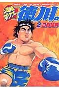 満腹ボクサー徳川。 2 (BUNCH COMICS)