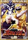 百獣戦隊ガオレンジャー VOL.10 [DVD]