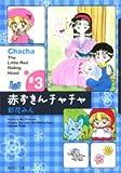 赤ずきんチャチャ (#3) (集英社文庫―コミック版 (あ53-3))
