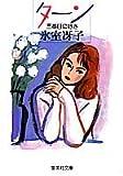ターン―三番目に好き (集英社文庫)