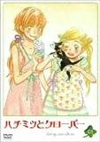 ハチミツとクローバー 第1巻 [DVD]