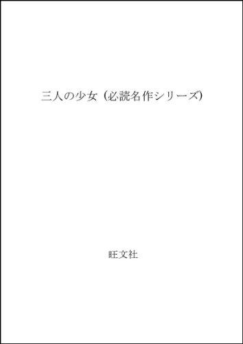 三人の少女 (必読名作シリーズ)