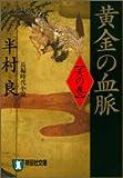 黄金の血脈 (天の巻) (祥伝社文庫)