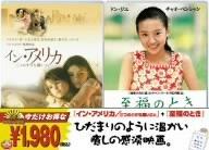 イン・アメリカ 三つの小さな願いごと/至福のとき [DVD]