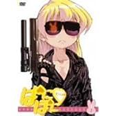 ぱにぽにだっしゅ! 第1巻 (通常版) [DVD]
