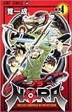 NORA―ノラ― 4 (ジャンプ・コミックス)