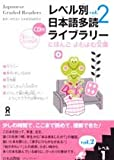 Japanese Graded Readers Level 1 Vol 2 with CD
