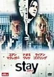 ステイ [DVD]