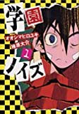 学園ノイズ 1 (IDコミックス ZERO-SUMコミックス)