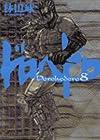 ドロヘドロ 第8巻 2006年05月30日発売