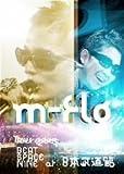 m-flo TOUR2005 BEAT SPACE NINE at 日本武道館 [DVD]