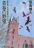 青春の野望 第3部 (集英社文庫 125-C)