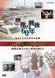 あなたと作る時代の記録 映像の戦後60年 1975~1990 経済大国ニッポン繁栄の果てに [DVD]