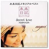 未来日記メモリアル Secret Love −秘密的恋情−