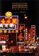 Virtual Trip 香港車走夜景 music by 武田真治(低価格化&トール化) [DVD]
