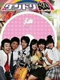 ダンドリ娘 [DVD]