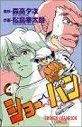 ショー☆バン (4) (少年チャンピオン・コミックス)