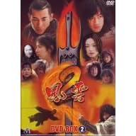 風雲2(2)