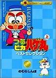 つるピカハゲ丸ベストセレクション 上  てんとう虫コミックスライブラリー版