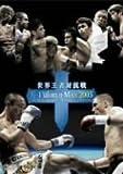 K-1 WORLD MAX 2005~世界王者対抗戦~