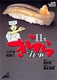 きららの仕事 11―江戸前鮨職人 (ジャンプコミックスデラックス)