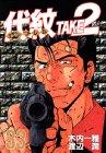 代紋TAKE2 33 (ヤングマガジンコミックス)