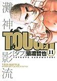 TOUGH 11 (ヤングジャンプコミックス)