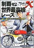制覇せよ世界最高峰レース―<ホンダ>マン島・オートバイにかけた若者たち (ミッシィコミックス コミック版プロジェクトX挑戦者たち)