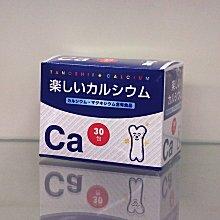 楽しいカルシウム 3.5g×30包