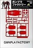 ガンプラファクトリー [DVD]