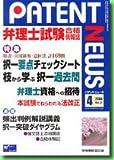パテントニュース―弁理士試験合格情報誌 (Vol.37(2006年4月号))