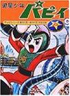 遊星少年パピィ Vol.9