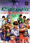 サーカディア ワールド&キャラクターガイド (プレイステーション完璧攻略シリーズ)