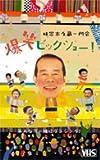 林家木久蔵一門会 爆笑ビックショー! [VHS]