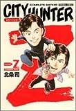 シティーハンター別巻Z短編集