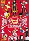 東映TVアニメ主題歌大全集 VOL.2 [DVD]