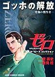 ゴッホの解放-究極の贋作者―ゼロMasterpiece Collection (ジャンプコミックスデラックス)