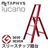 メタフィス lucano ルカーノ スリーステップ踏台 ML-3RD 8919ba