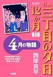 特選三丁目の夕日・12か月 4月の物語 (ビッグコミックススペシャル)