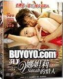 NATALIE DVD Korean Movie (All Region) (NTSC) Park Hyun Jin a.k.a. Natali 3D