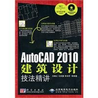 AutoCAD2010 Jingjiang architectural design techniques (with CD Disc 1)(Chinese Edition)