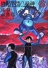 機動旅団八福神 第3巻 2005年12月26日発売